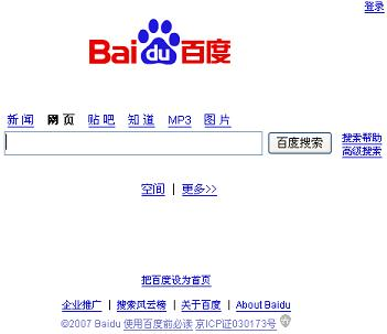 Baidu.com Search