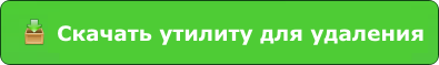 Скачать Spyhunter для удаления Delta-Search Toolbar и deltatoolbar.dll сейчас!