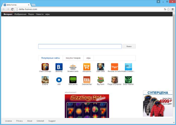 Delta-homes как удалить из Internet Explorer - фото 2