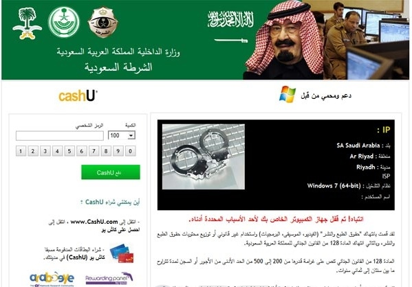 Ministry Of Interior Saudi Arabia Virus