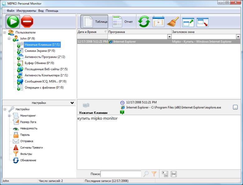 Keylogger mipko personal monitor
