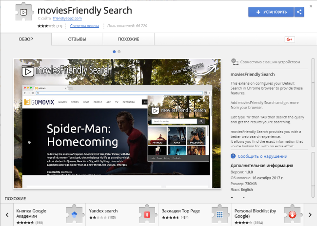 MoviesFriendly Search