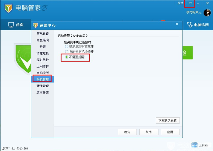 How To Remove Tencent Qq Ads Pop Ups Banners
