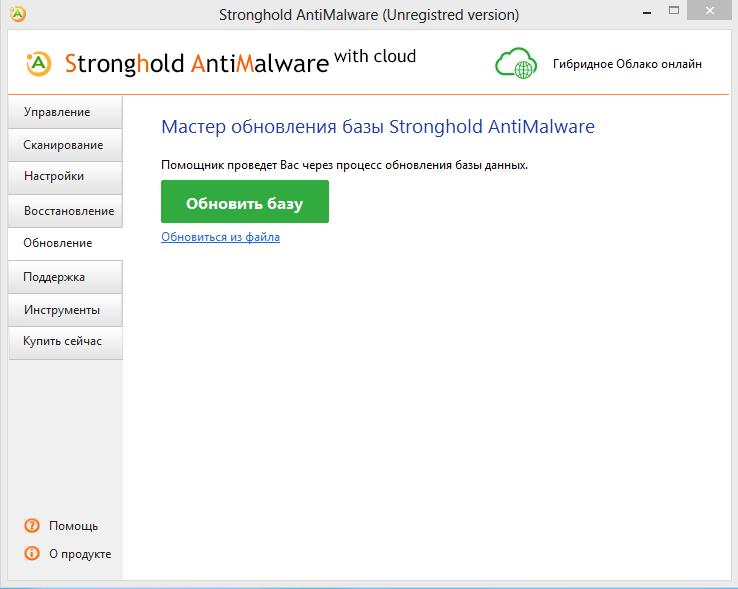 Stronghold antimalware отзывы
