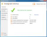 Stronghold Антивирус (Screenshot 1)