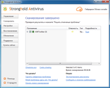 Stronghold Антивирус (Screenshot 4)